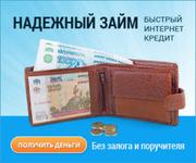 Кредит от частного лица до 5 000 000 [ от 7 до 11 % годовых ]
